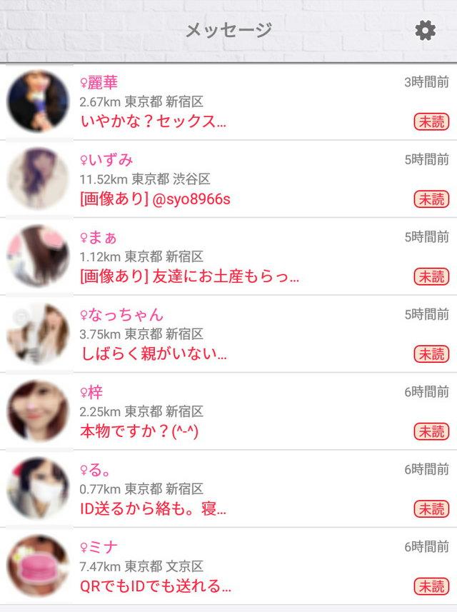an×2(アンジー)アプリの潜入調査