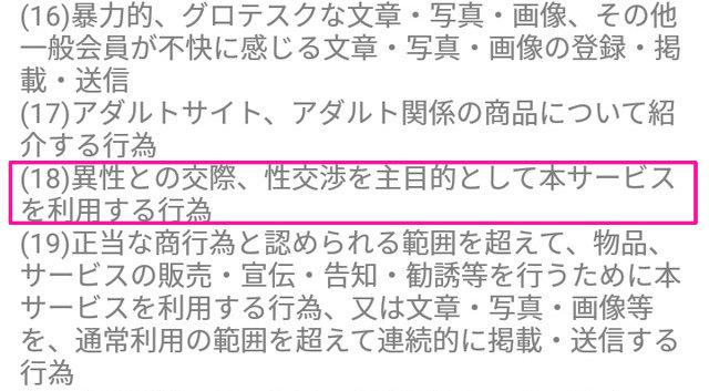 an×2(アンジー)アプリの禁止行為
