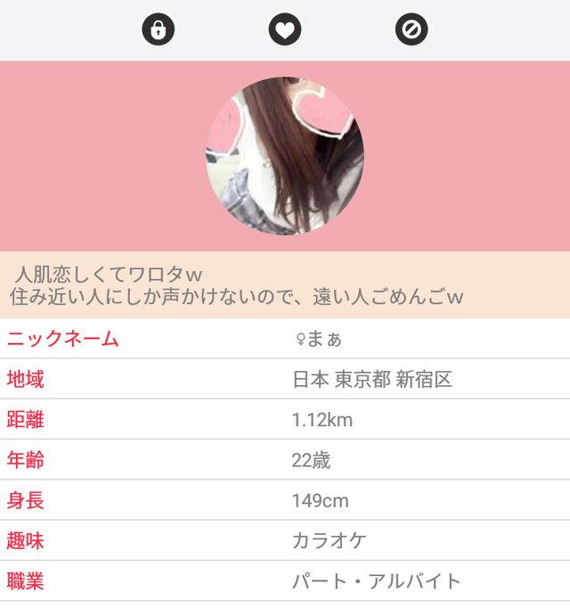 an×2(アンジー)アプリのまあ