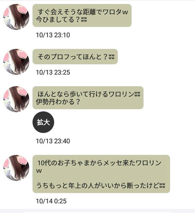 an×2(アンジー)アプリのなつ2