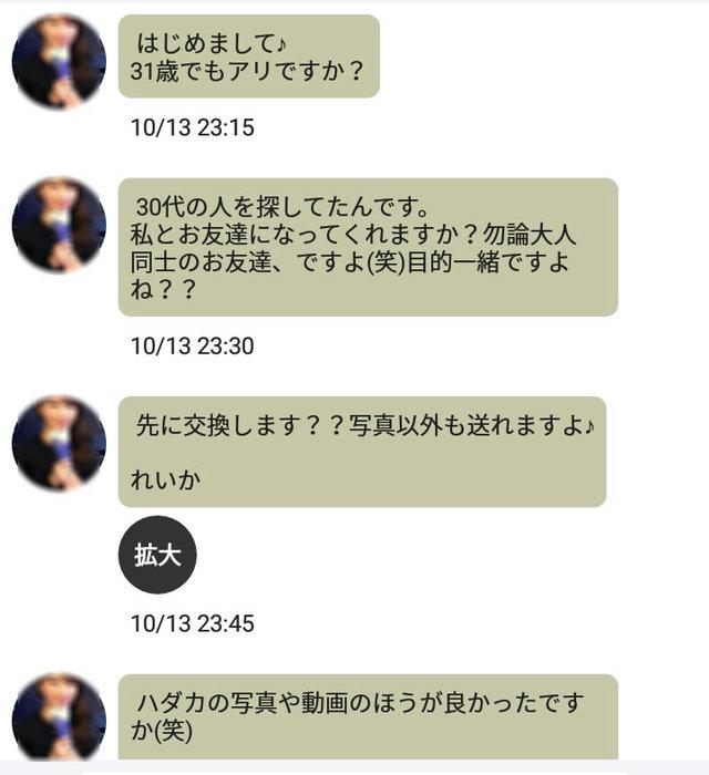 an×2(アンジー)アプリのれいか2