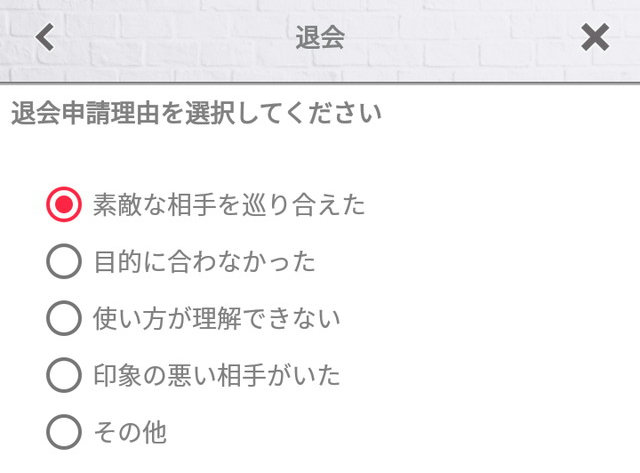 an×2(アンジー)アプリの退会申請画面