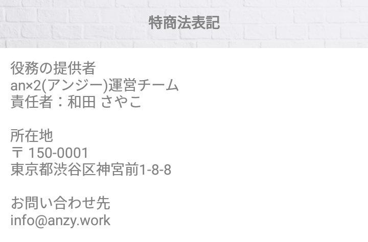 an×2(アンジー)アプリの特商法