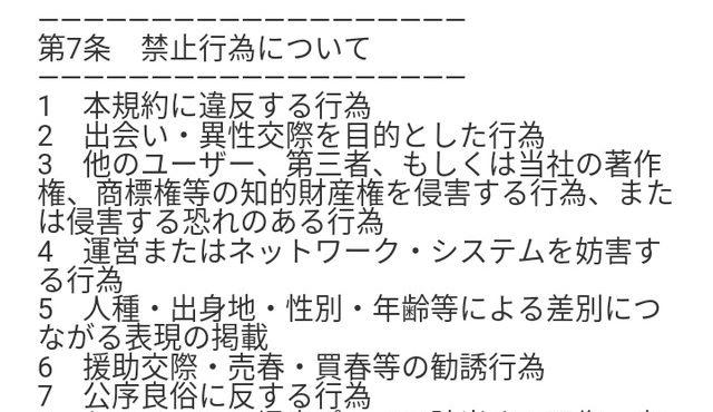 COMPLEX-Love【コンプレックス-ラブ】禁止行為