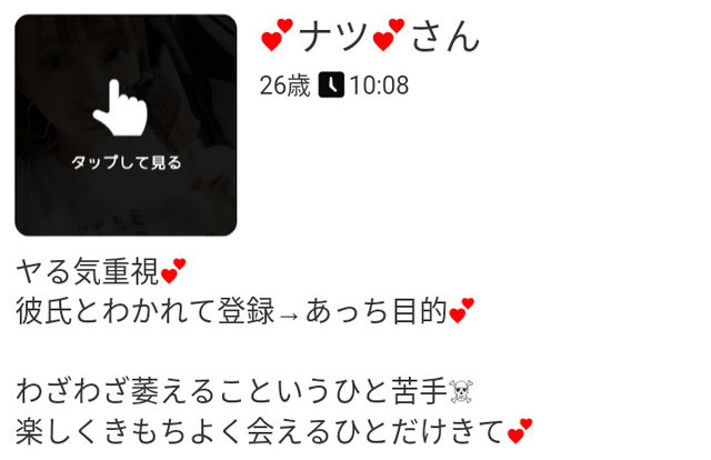 COMPLEX-Love【コンプレックス-ラブ】会員2