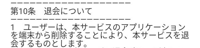 COMPLEX-Love【コンプレックス-ラブ】退会方法
