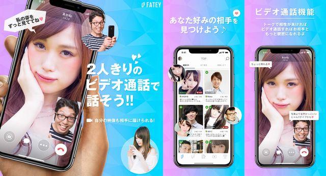 FATEY(フェイティ)のアプリ調査