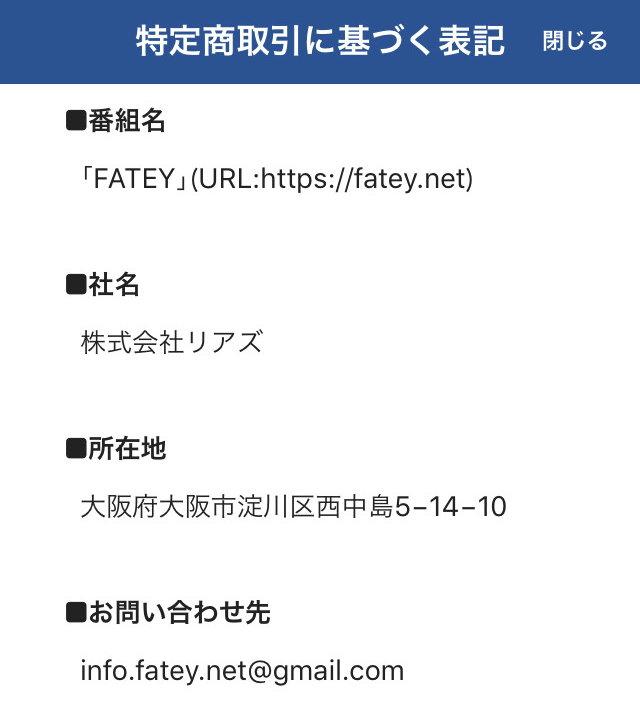 FATEY(フェイティ)アプリの特商法