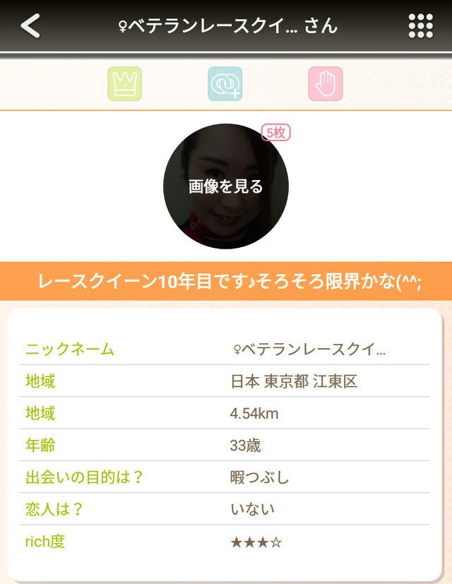 karamo(カラモ)アプリのベテランRQ2