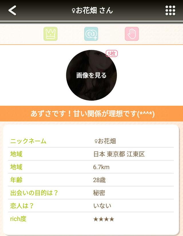 karamo(カラモ)アプリのお花畑1