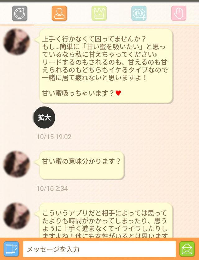 karamo(カラモ)アプリのお花畑2