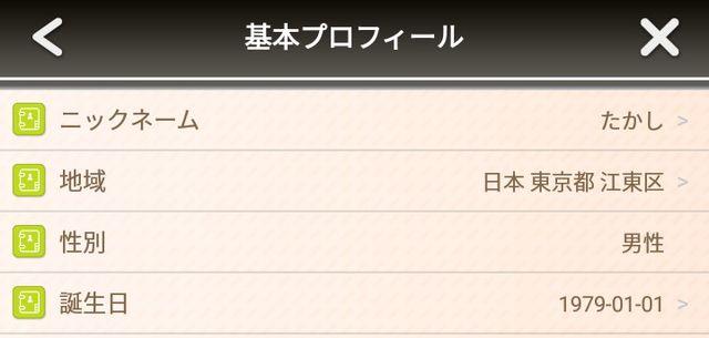 karamo(カラモ)アプリのマイページ