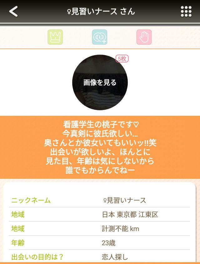 karamo(カラモ)アプリのナース2
