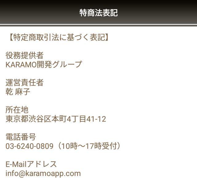 karamo(カラモ)アプリの特定商