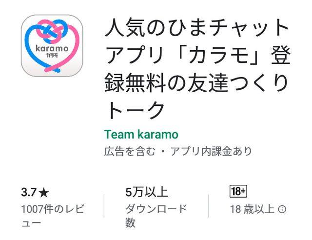 karamo(カラモ)アプリのアイコン