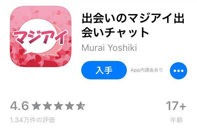 マジアイアプリの評価