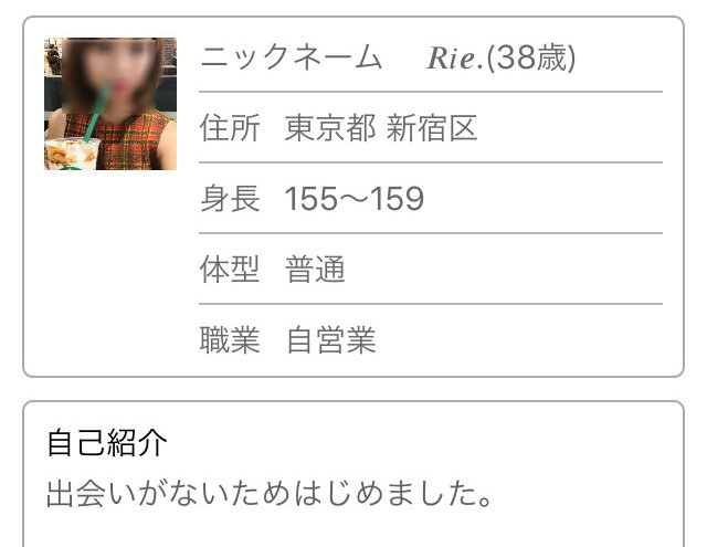 マジアイアプリのRie