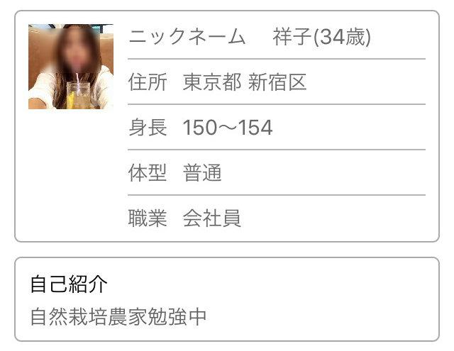 マジアイアプリの祥子