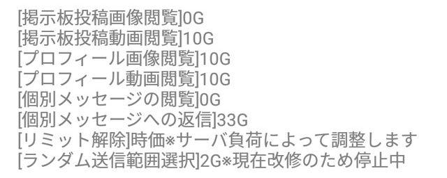 みんコイアプリの料金設定
