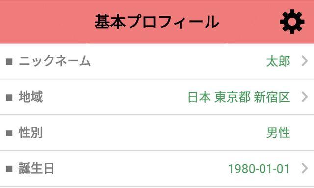 みんコイアプリのプロフィール登録