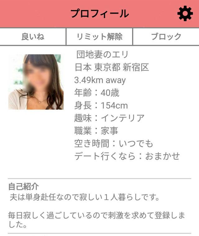 みんコイアプリの団地妻エリ