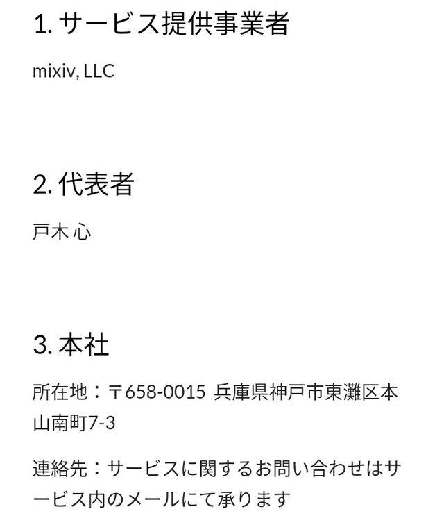 mixiv(ミクシブ)の運営会社情報