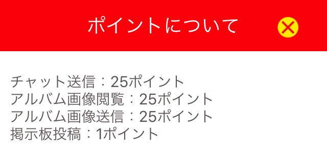 ソクデキアプリの料金設定