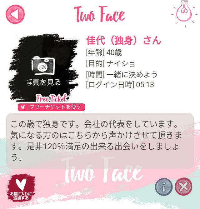 Two Face(ツーフェイス)アプリのかよ2