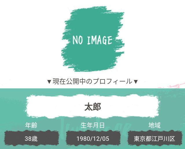 Two Face(ツーフェイス)アプリのマイページ