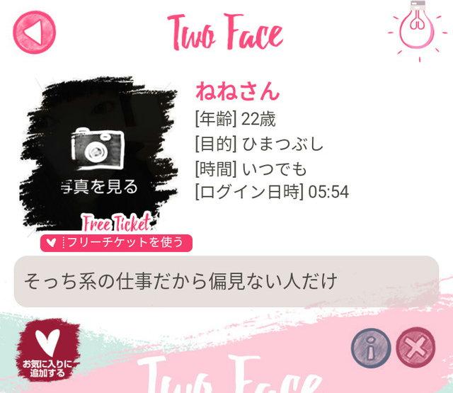 Two Face(ツーフェイス)アプリのねね2