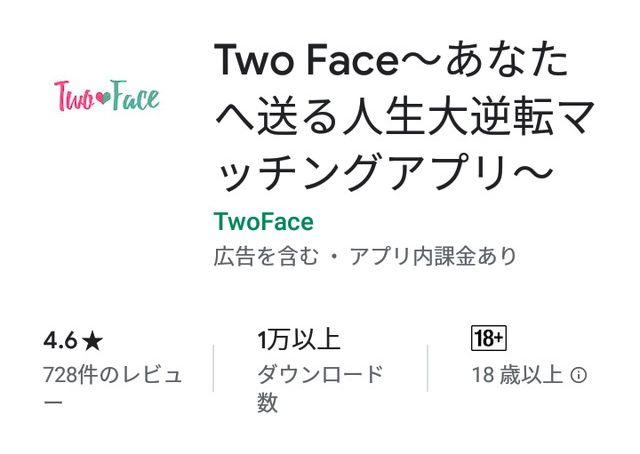 Two Face(ツーフェイス)アプリ調査