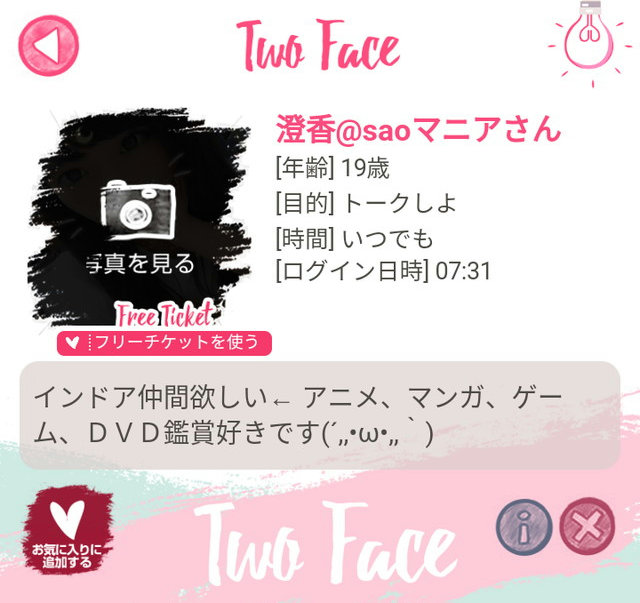 Two Face(ツーフェイス)アプリのすみか1