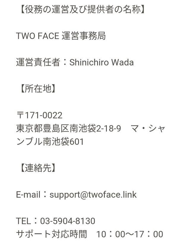 Two Face(ツーフェイス)アプリの特定商取引に基づく表記