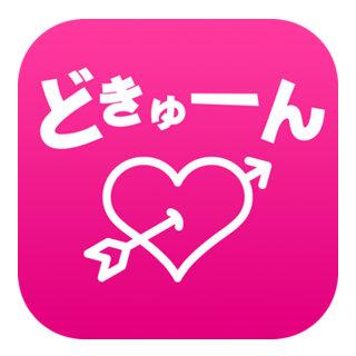 どきゅーんアプリのアイコン画像