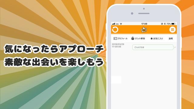 フィーリンぐぅ~アプリの調査