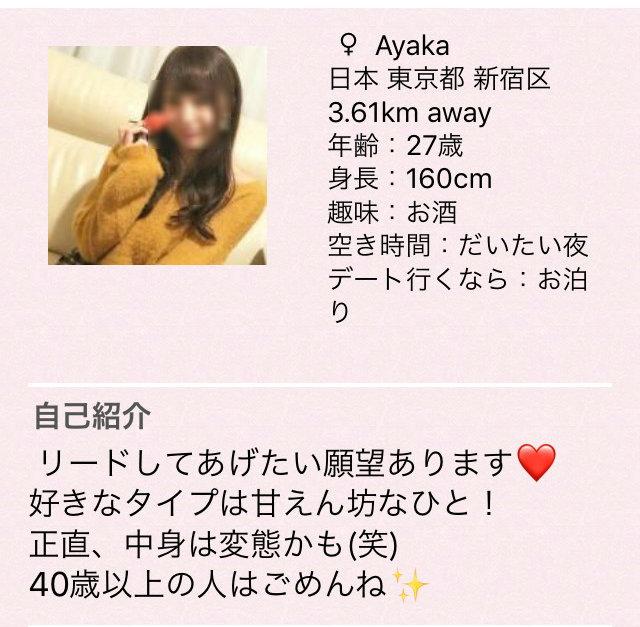 フィーリンぐぅ~アプリのAyaka