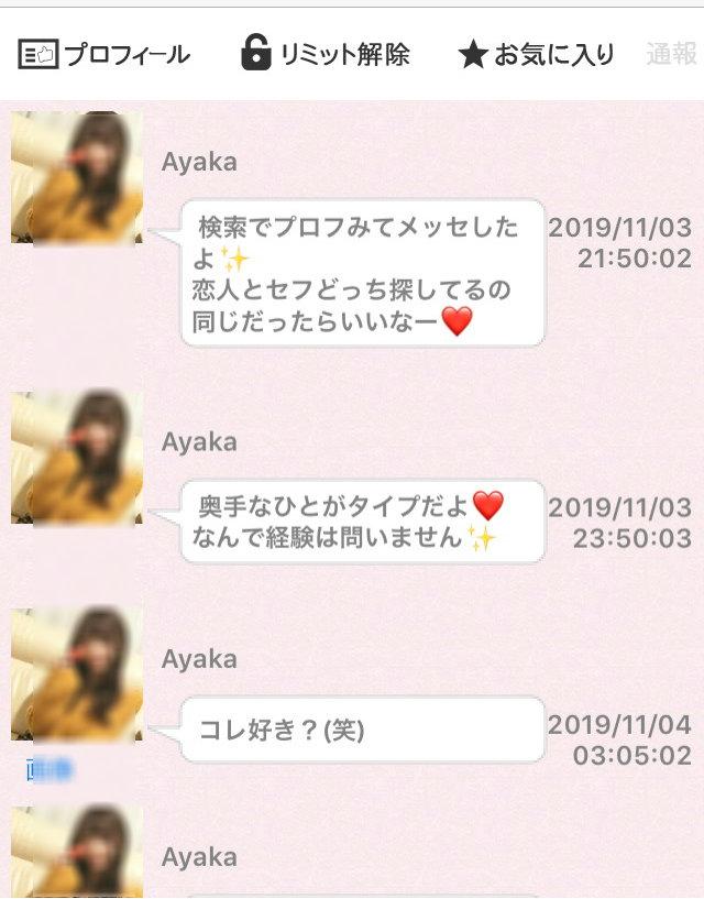 フィーリンぐぅ~アプリのAyaka2