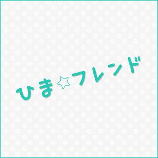 ひまフレンドアプリのアイコン
