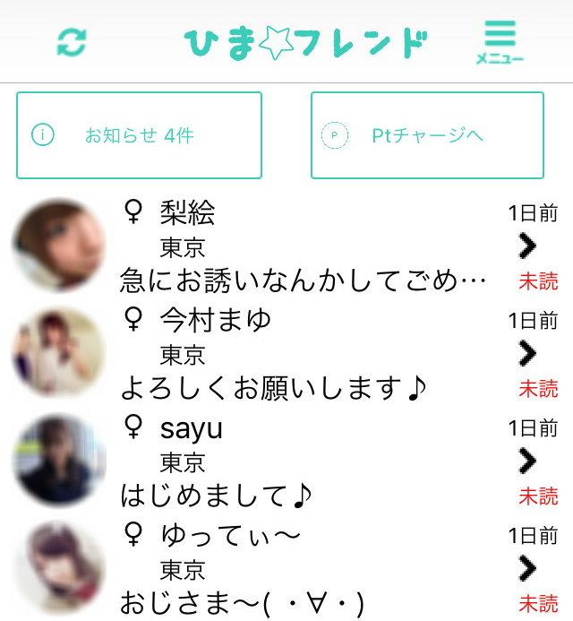 ひまフレンドアプリの潜入調査