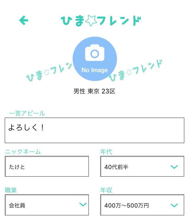 ひまフレンドアプリのプロフィール