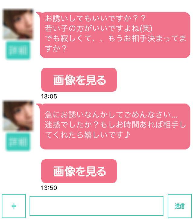 ひまフレンドアプリの梨絵2
