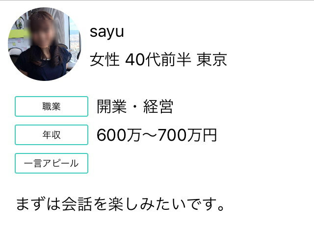 ひまフレンドアプリのSAYU