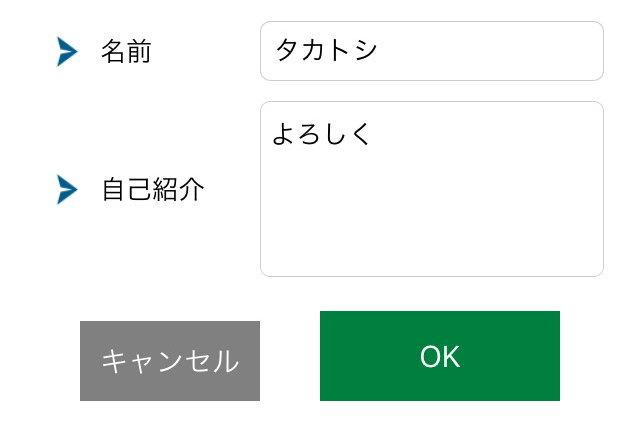 インスタントアプリのプロフィール登録