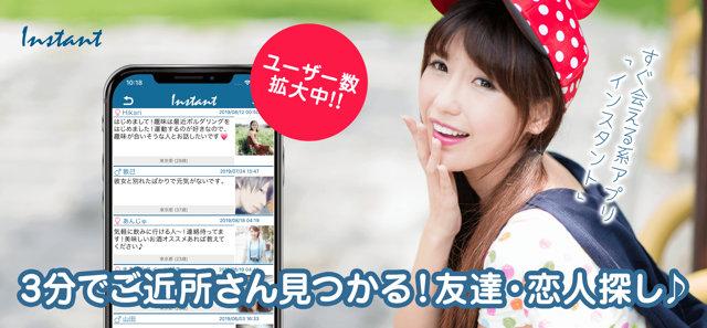 インスタントアプリのTOP