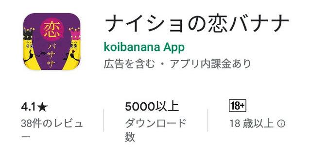 ナイショの恋バナナアプリの調査