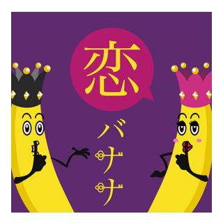 ナイショの恋バナナアプリのアイコン