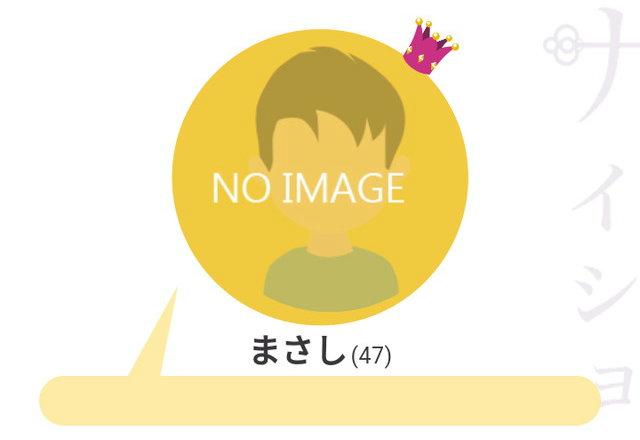 ナイショの恋バナナアプリのプロフ登録