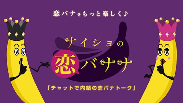 ナイショの恋バナナアプリの口コミ評判