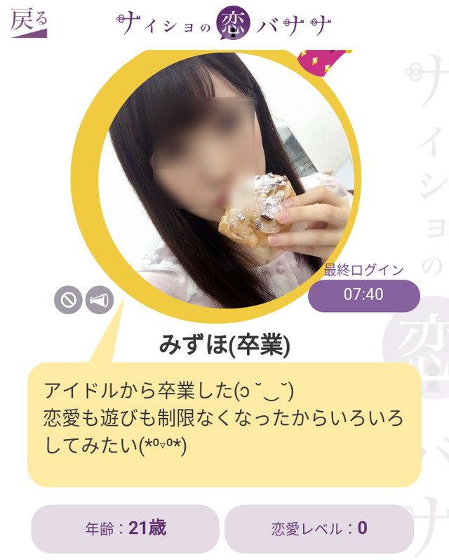 ナイショの恋バナナアプリのみずほ