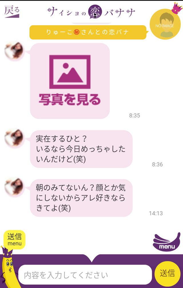 ナイショの恋バナナアプリのりゅーこ2